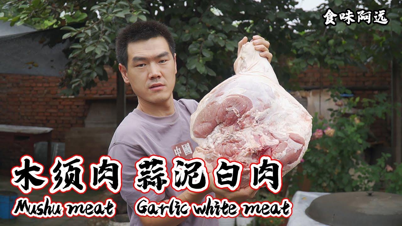 【食味阿远】阿远剁了根25斤的猪大腿,炒盘木须肉,又切盘蒜泥白肉,吃过瘾了 | The Pork Leg | Shi Wei A Yuan