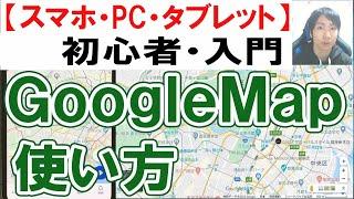 2021年GoogleMapの使い方・初心者入門【スマホ・PC・タブレット】 screenshot 2