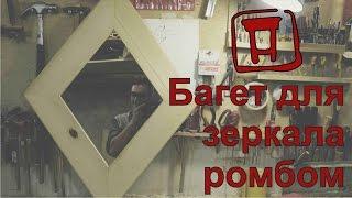 Багет для зеркала ромбом