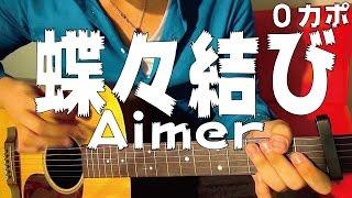 ■コード譜面■ 蝶々結び / Aimer (エメ) ギターコード