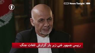 Afghanistan Dari News 14.09.2018 خبرهای افغانستان