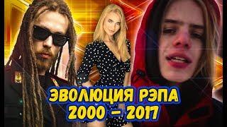 Download ЭВОЛЮЦИЯ РУССКОГО РЭПА С 2000  по 2017. С чего все начиналось!!! Mp3 and Videos