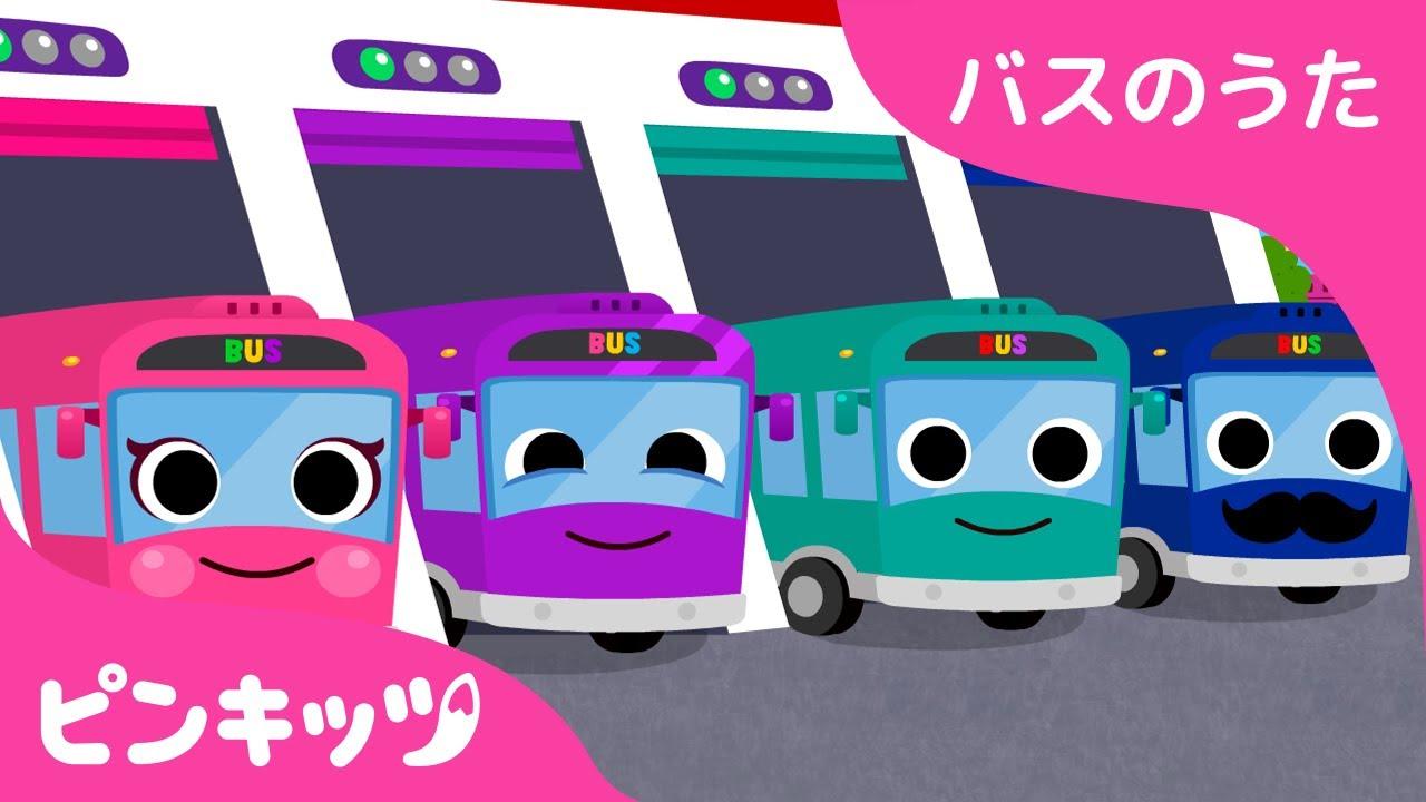 しゅっぱつちびバス! | バスのうた★The Wheels On The Bus | のりもの | ピンキッツ! 童謡と子どもの動画