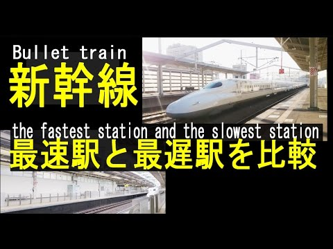 東海道山陽新幹線の通過速度「最速駅」「最遅駅」を比較 Shinkansen, the fastest station and the slowest station. Passing through