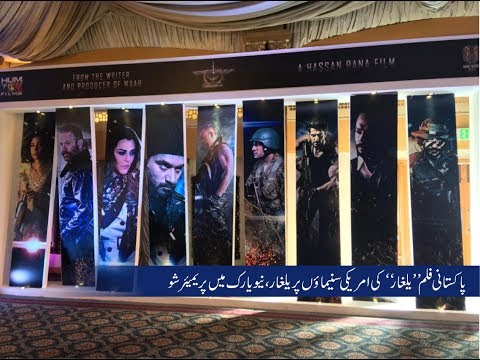 Yalghaar movie premiere and red carpet in New York