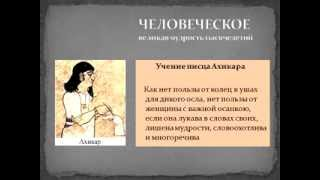 Цитаты, афоризмы, высказывания, выражения Ахикара о любви, жизни, мужчинах и женщинах.