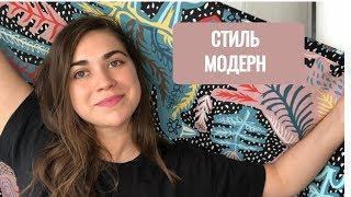 Стиль модерн / ар нуво / Виктор Орта и Федор Шехтель