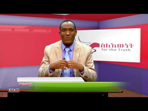 Elshaddai Television Network: For the Truth (ስለ እውነት)፤ ሰለሞን አበበ ገብረመድኅን (መጋቢ)፤ ክፍል 30