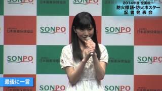 優希美青が2014年の防火ポスターのモデルになりました。 それを受け...