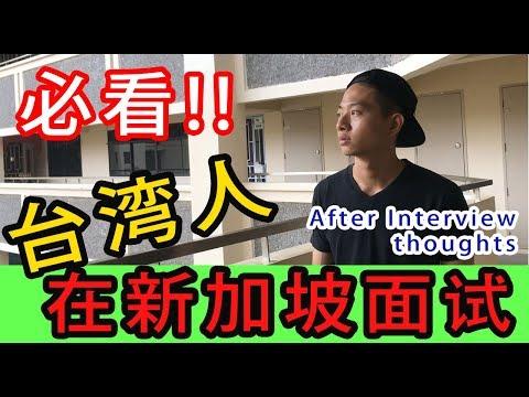台灣人在新加坡第一次面試之後!?
