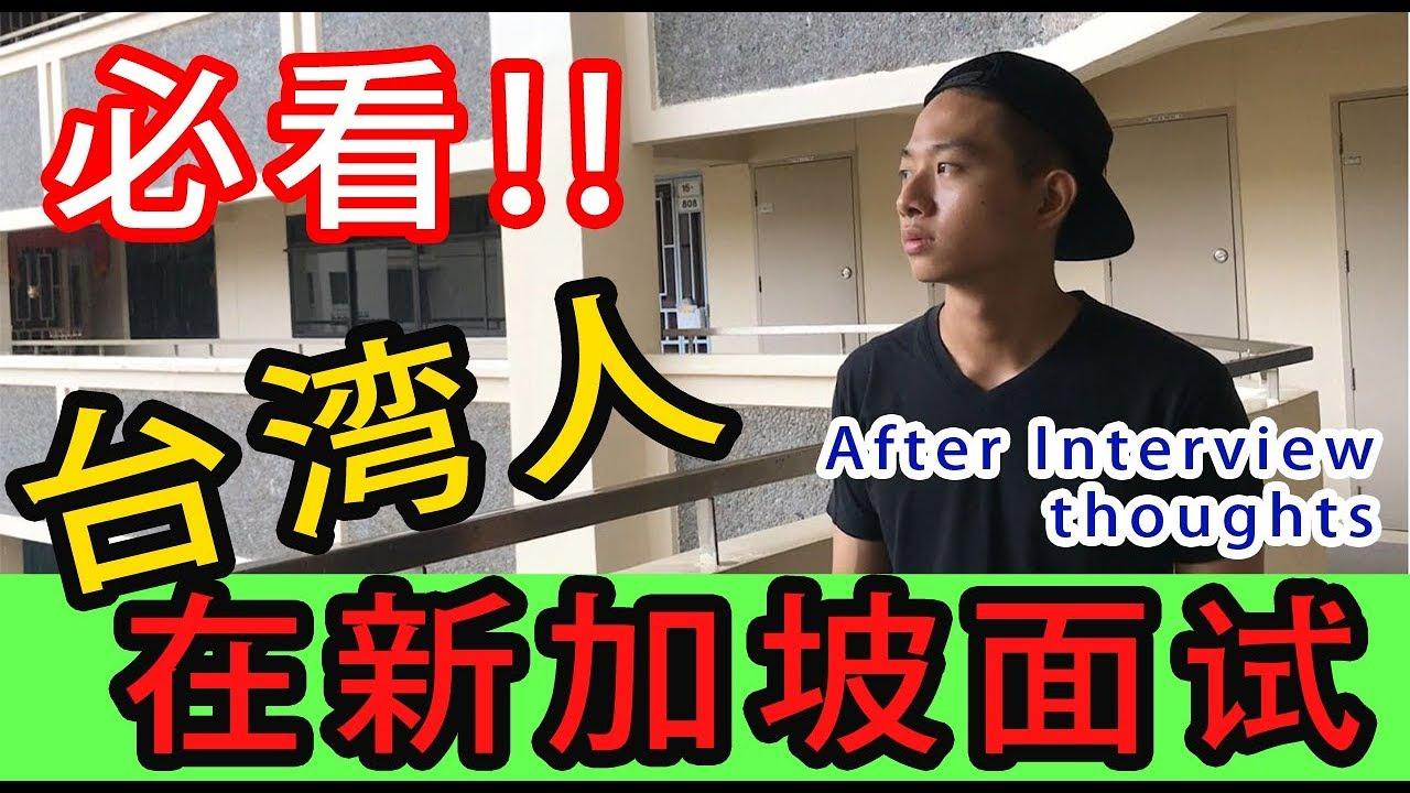 臺灣人在新加坡第一次面試之後!? - YouTube