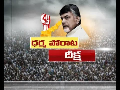 Chandrababu Naidu Dharma Porata Deeksha at Vijayawada | Watch Latest Update