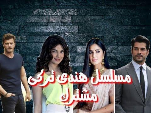مسلسل تركي هندي مُشترك اختاري الثنائي الأفضل لك!