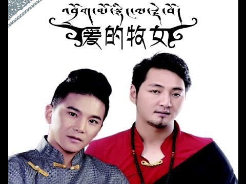 Sherten 2015 - འབྲོག་མོ་སྙིང་ལ་རྗེ་བོ།
