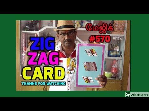 🔔MAGIC VIDEO TAMIL I💥MAGIC TRICK TAMIL #570 I ZIG ZAG CARD