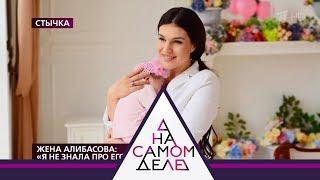 """Жена Алибасова: """"Я не знала про его любовниц!"""" На самом деле. Выпуск от 21.10.2019"""