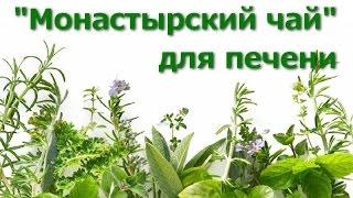 Монастырский чай для печени купить в Казахстане