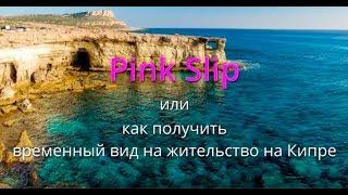 Pink Slip или как получить временный вид на жительство на Кипре