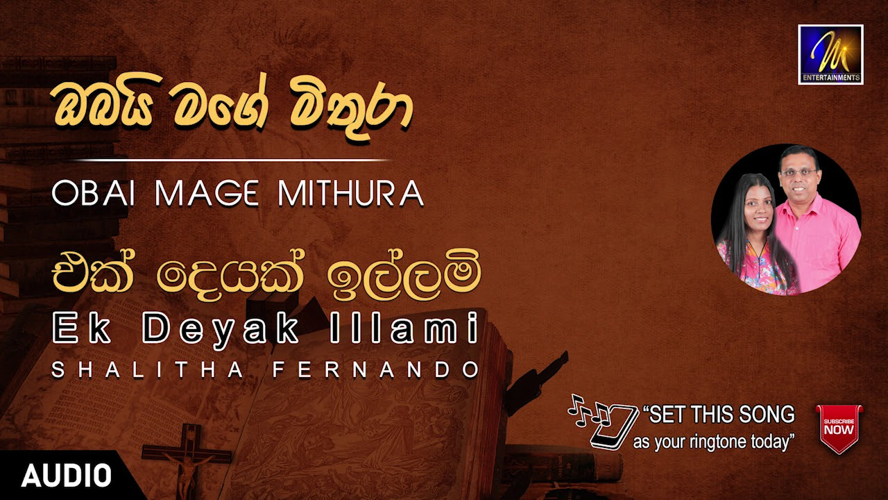 Download Ek Deyak illami   Shalitha Fernando