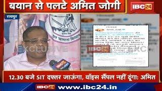 Antagarh Tape Case : बयान से पलटे Amit Jogi | पहले Tweet में SIT Office न जाने की कही थी बात