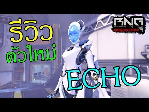 รีวิวตัวละครใหม่ Echo สกิลโคตรโกง !!     Overwatch