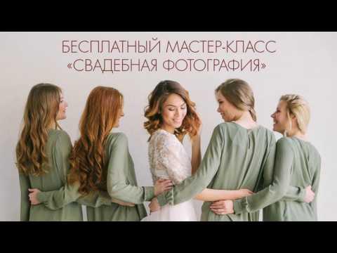 видео: Алексей комаров_Свадебная фотография для начинающих фотографов
