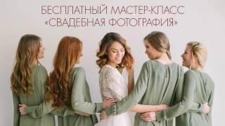 Алексей комаров_Свадебная фотография для начинающих фотографов