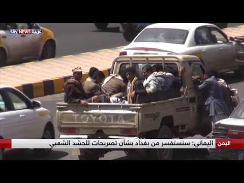 فصيل على صلة بالحشد الشعبي يعلن استعداده للقتال مع الحوثيين  - نشر قبل 2 ساعة