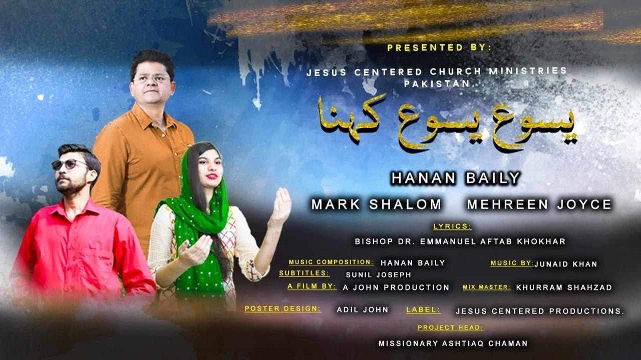 Yesu Yesu Kehna   Official Launched   Mark Shalom   Hanan Baily   Mehreen Joyce