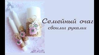 DIY: Свадебные  свечи в стиле рустик/ семейный очаг мастер-класс /family home