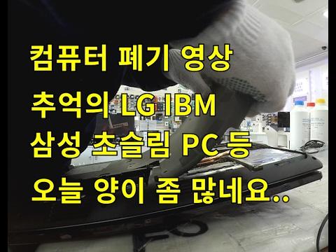 컴퓨터 폐기입니다. LG IBM 등 골동품이 몇가지 있네요. 열일한 컴들에게 박수를^^