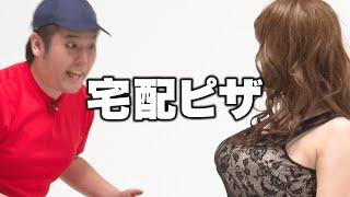 蛙亭 ABCお笑いグランプリ2018 コント「宅配ピザ」