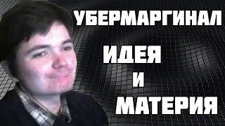 Убермаргинал — Идеализм и материализм