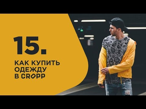 Как купить одежду в польском интернет магазине Cropp.com на виртуальный адрес Posylki.pl? ВИДЕО ГАЙД
