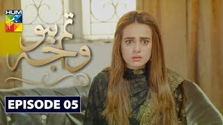 Tum Ho Wajah Episode 5 | English Subtitles | HUM TV Drama 18 May 2020