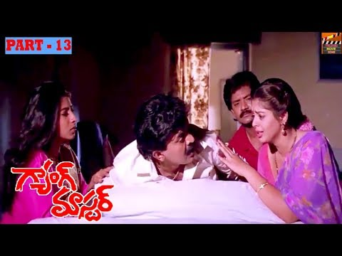 GANG MASTER | PART 13/14 | RAJASEKHAR | NAGMA | VANI VISWANATH | TELUGU MOVIE ZONE