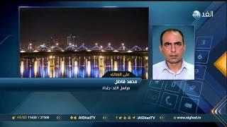 مراسل الغد يكشف تفاصيل ترشيح تحالف القوى محمد الحلبوسي لرئاسة البرلمان العراقي