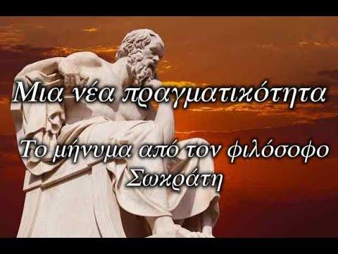 Μια Νέα Πραγματικότητα:Το μήνυμα από τον Φιλόσοφο Σωκράτη...A new reality philosopher Socrates.....