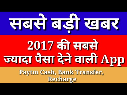 August 2017 || 2017 Best App For Unlimited Earning || Without Investment || 2017 की सबसे अच्छी App