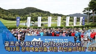[인싸TV] 골프존문화재단(golfzonculture)…