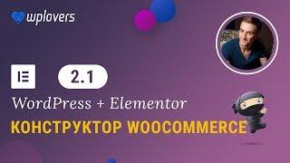 Дизайн страницы товара WooCommerce с помощью конструктора Elementor Pro