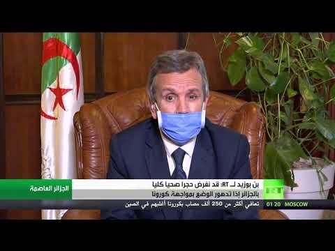 وزير الصحة الجزائري بن بوزيد: قد نفرض حجرا صحيا كليا في الجزائر  - نشر قبل 13 ساعة