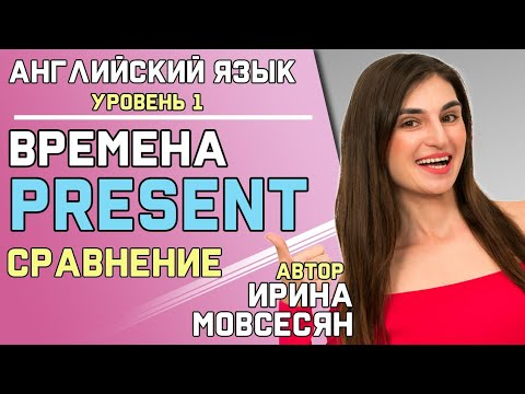 53. Present Simple, Present Continuous, Present Perfect, Present Perfect Continuous / Ирина ШИ