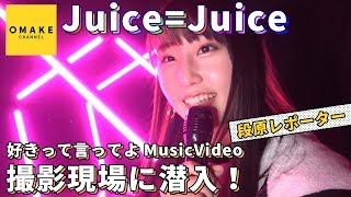 段原レポーターがMV現場に潜入!! Juice=Juice「好きって言ってよ」MusicVideoの撮影現場からメンバーの様子をお届けします! 「好きって言ってよ」MusicVideo ...