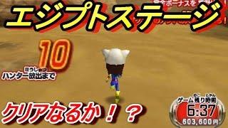 【エジプトステージクリアなるか?】超・逃走中をゲーム実況プレイ! thumbnail
