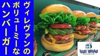ヴィレッジヴァンガードの巨大ハンバーガー【乃万哲一×はいじぃ】