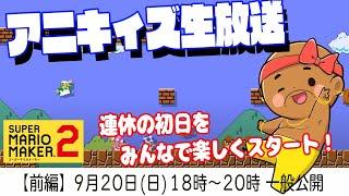 生放送【マリオメーカー2】世界ランキング100位以内に俺は入る!!【前編】