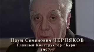К 100 летию Наума Семёновича Чернякова