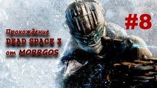 Dead Space 3. Серия 8. Терра Нова. Регенерирующийся монстр