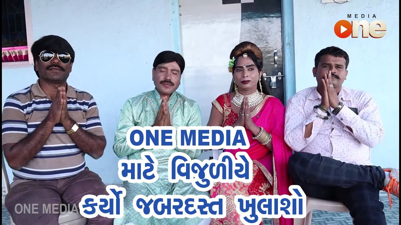 One Media mate Vijuliye Karyo  Jabardast Khulasho  | Gujarati Comedy 2019 | One Media